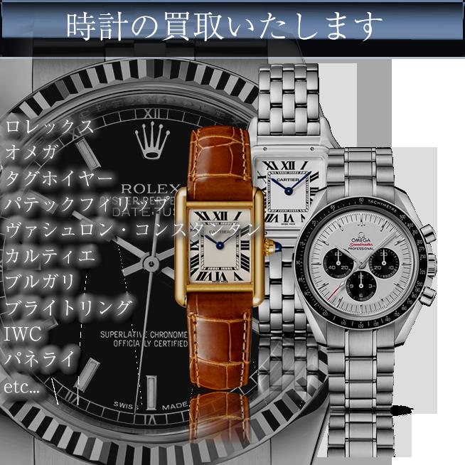 reputable site aca80 d4379 青森県内 時計買取について ロレックス オメガ タグホイヤー ...